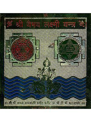 Sri Vaibhav Lakshmi Yantra