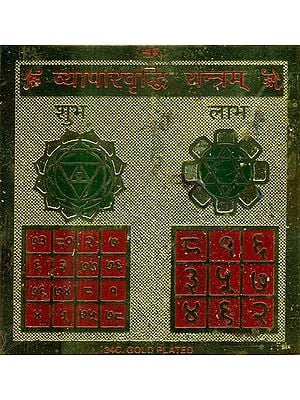 Vyaparavriddhi Yantra (Yantra for Success in Trade and Commerce)
