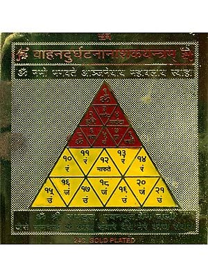 Vahan Durghatna Nivaraka Yantra (Yantra which Saves from Vehicle Accidents)