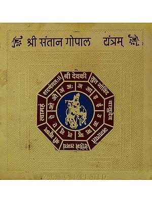 Shri Santana Gopala Yantra