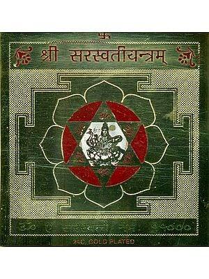 Shri Saraswati Yantra