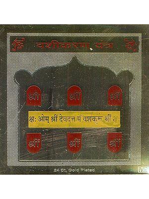 Shri Vashikaran Yantra (Yantra to Bring Others under Your Control)