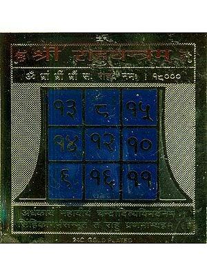 Shri Rahu Yantram (Navagraha Yantra)