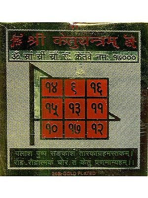 Shri Ketu Yantram (Navagraha Yantra)