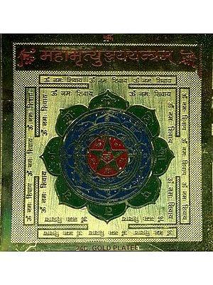 Maha Mrityunjay Yantram