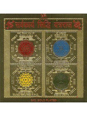 Sarvakarya Siddhi Yantraraj (Yantra for Success in All Works)