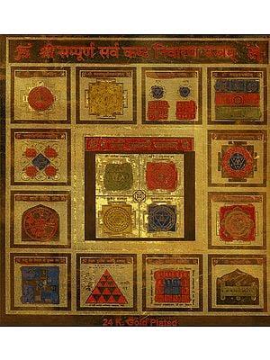 Shri Sampurna Sarva Kashta Nivaaran Yantram (Yantra Removes All Problems)