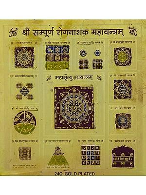 Sampurna Roganaashak Maha Yantram - Yantra for Removal of Diseases