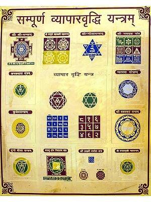 Shri Sampurna Vyapaar Vriddhi Yantram (Yantra for Success in Trade and Commerce)