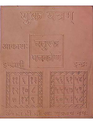 Shukra (Venus) Yantra - For the Beautiful Things of Life (Navagraha Yantra)
