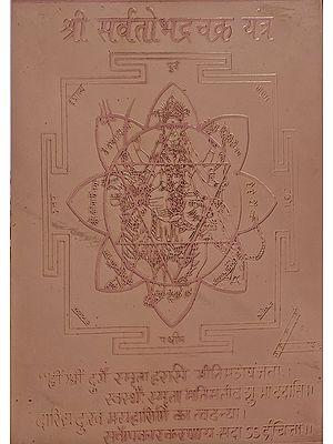 Shri Sarvtobhadrachakra Yantra