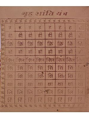 Griha Shanti Yantra (For Peace in the House)