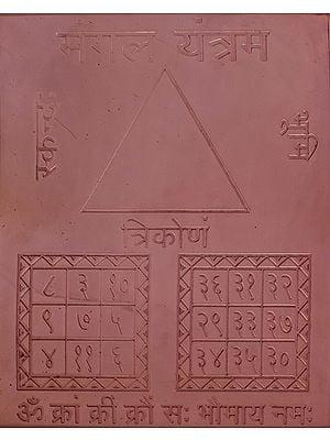 Mangal (Navagraha) Yantram