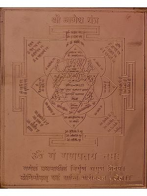 Shri Ganesha Yantra - For Removing Obstacles to Our Progress