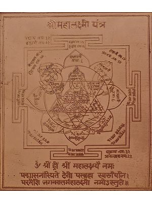Shri Mahalakshmi Yantra - For Prosperity