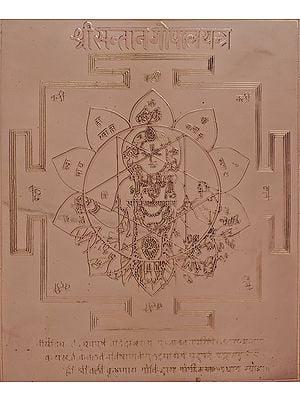 Shri Santana Gopala Yantra - For Getting Children