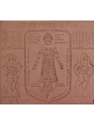 Graha-Pida Nivaraka - Shani Yantra (Navagraha Yantra)