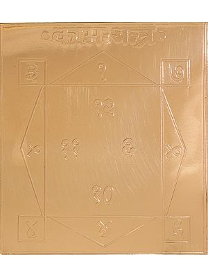 Kama Yantra - For Better Married Life