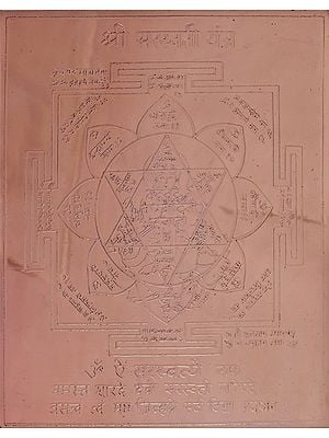 Shri Saraswati Yantra - For Success in Education and Knowledge