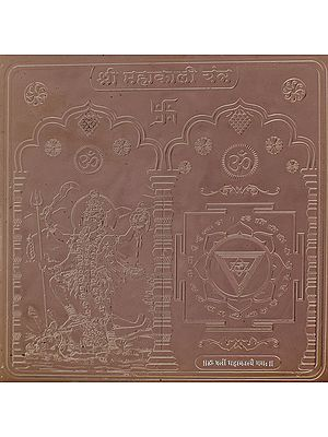 Shri Mahakali Yantra - For Reversing Ill-Effects of Black Magic and Evil Spirits
