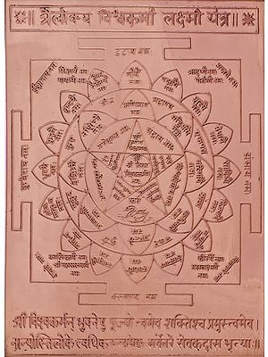 Trailokya Vishvakarma Lakshmi Yantra (Yantra for Money and Prosperity)