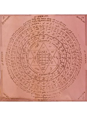Yogini Yantra (Yantra for Happy Married Life)