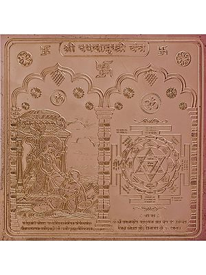 Shri Bagalamukhi Yantra (Yantra for Victory over Enemies)