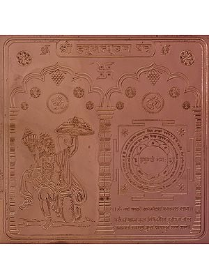 Shri Hanumatpujan Yantra (Yantra for Courage, Strength and Intelligence)