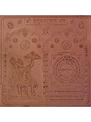 Shri Hanumatpujan Yantra (Yantra for Courage, Strength and Intelligence)