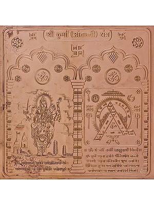 Shri Durga (Ambaji) Yantra (Yantra to Appease the Goddess Durga)