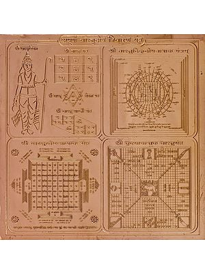 Sampurna Vastu Dosha Nivarana Yantra (Yantra for Resolution of Vastu Faults)