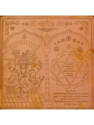Shri Narasimha Yantra (Yantra for the Protection from All Negative and Disturbing Influences)