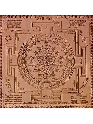 Shri Yantra (Mother of All Yantras)