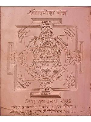 Shri Ganesha Yantra
