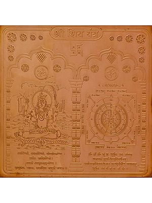 Shri Shiva Yantra