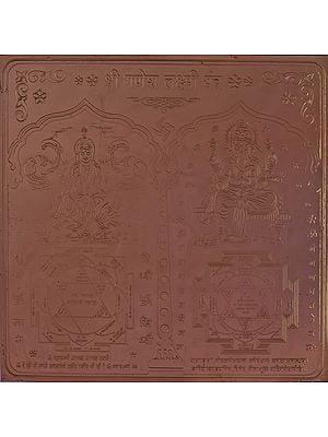 Shri Ganesha Lakshmi Yantra