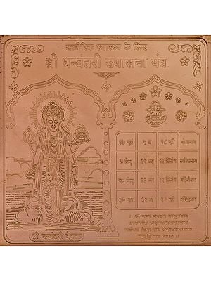 Shri Dhanvantari Upasana Yantra (Yantra for Good Health)
