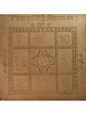 Bis Ka Sarva Siddhi Vidhayak Yantra (Yantra for Success in All Areas of Life)