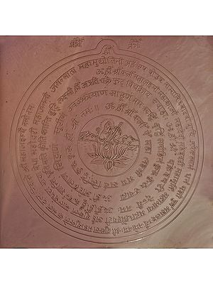 Saraswati Yantra (Yantra for Success in Education and Knowledge)