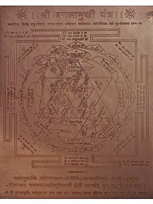Shri Bagalamukhi Yantra (Yantra for Victory over Enemies)