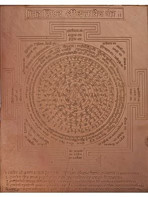 Mahasiddha Shri Dattatreya Yantra (Yantra for Protection from Evil Eye and for Prosperity, Knowledge and Wealth)