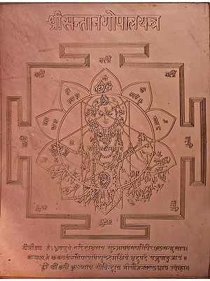 Shri Santaan Gopala Yantra (Yantra for Getting a Child)