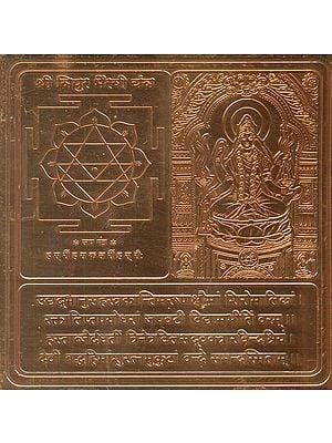 Shri Tripura Bhairavi Yantra (Ten Mahavidya Series)