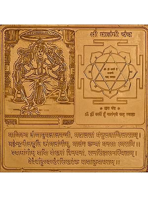 Shri  Matangi Yantra (Ten Mahavidya Series)