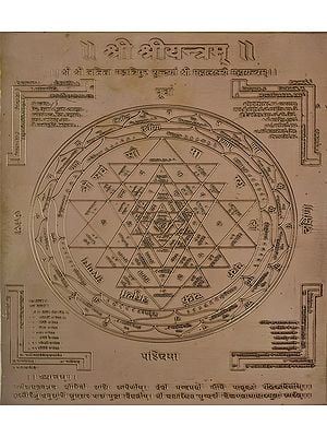 Shri Shri Yantram  (Yantra  for Wealth and Prosperity)