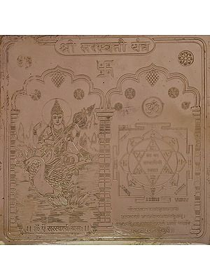Shri Saraswati Yantra (Yantra For Success in Education and Knowledge)