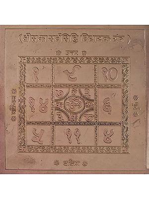 Bis Ka Sarva Siddhi Vidhayak Yantra (Yantra for Success in All Areas of Life)