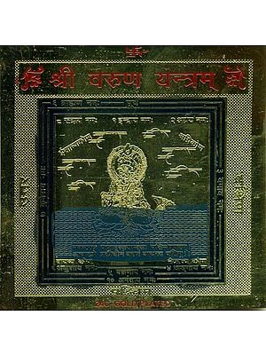 Shri Varuna Yantram
