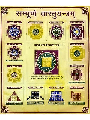 Sampurna Vastu Yantram (Complete Vastu Yantra)