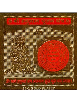 Shri Hanuman Pujan Yantra (Yantra to Worship Lord Hanuman)